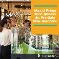 Maxxi Prime รัชดา-สุทธิสาร จัด Pre-Sale พร้อมโปรพิเศษมากมาย