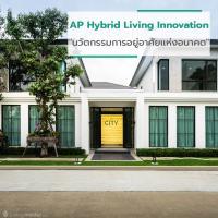 AP Hybrid Living Innovation ไม่ใช่แค่บ้าน แต่นี่คือ