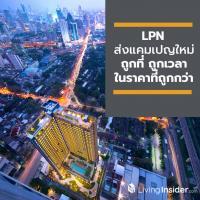 LPN ส่งแคมเปญใหม่ ความพอดี ที่ดีกว่า พอดีทั้งทำเล พอดีทั้งราคา พอดีกับผู้อยู่อาศัย