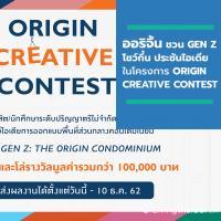 ออริจิ้น ชวน GEN Z โชว์กึ๋น ประชันไอเดีย ออกแบบพื้นที่ส่วนกลางคอนโดฯ ในโครงการ ORIGIN CREATIVE CONTEST