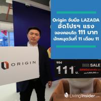 Origin จับมือ LAZADA อัดโปรฯ แรง จองคอนโดเพียง 111 บาท ผ่าน LazMall ปักหมุดวันที่ 11 เดือน 11