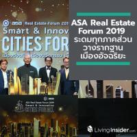 ASA จัดงาน ASA Real Estate Forum 2019 ระดมทุกภาคส่วนวางรากฐานเมืองอัจฉริยะเมืองนวัตกรรม เพื่อความยั่งยืนสำหรับทุกคน