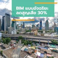 BIM แบบอัจฉริยะ ลดสูญเสีย 30%