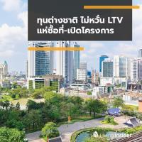 ทุนต่างชาติ ไม่หวั่น LTV แห่ซื้อที่-เปิดโครงการ