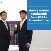 สถาพร เอสเตท ร่วมมือจัดทำ Green DNA for Sustainable Living