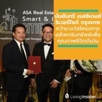 บันยันทรี เรสซิเดนซ์ ริเวอร์ไซด์ กรุงเทพ คว้ารางวัลโครงการอสังหาริมทรัพย์เพื่อคุณภาพชีวิตดีเด่น ประจำปี 2562 ณ งานประกาศรางวัล ASA Real Estate Awards 2019