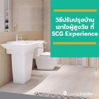 วิธีปรับปรุงบ้าน เอาใจผู้สูงวัยที่เรารัก ที่ SCG Experience