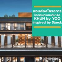 แอบส่องโครงการไอคอนิกแลนด์มาร์คแห่งใหม่ KHUN by YOO inspired by Starck ก่อนอวดโฉมจริง เร็วๆ นี้