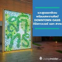 แวะสูดออกซิเจนพร้อมเสพงานศิลป์ DOWNTOWN OASIS ในโครงการภิรัชทาวเวอร์ แอท สาทร