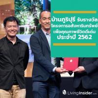 บ้านภูริปุรี รับรางวัลโครงการอสังหาริมทรัพย์เพื่อคุณภาพชีวิตดีเด่น ประจำปี 2562
