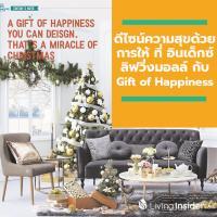 ปีใหม่นี้มาดีไซน์ความสุขด้วยการให้ที่ อินเด็กซ์ ลิฟวิ่งมอลล์ กับ Gift of Happiness 2020 โปรโมชั่นสุด Happy วันนี้ – 8 ม.ค. 63