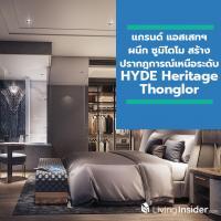 แกรนด์ แอสเสทฯ ผนึก ซูมิโตโม ท๊อป 5 อสังหาฯ จากญี่ปุ่น ดึง เวเลอร์ ฮอสพิทอลลิตี้ฯ สร้างปรากฎการณ์ใหม่ด้านบริการเหนือระดับ ตอบโจทย์ลักชัวรี่ไลฟ์สไตล์ สำหรับโครงการ HYDE Heritage Thonglor