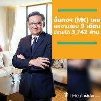 มั่นคงฯ (MK) เผยผลงานรอบ 9 เดือน สร้างยอดรายได้รวม 3,742 ล้านบาท ด้านรายได้จากธุรกิจเพื่อเช่าและบริการ ไตรมาส 3 มาแรงโตขึ้นกว่า 37%