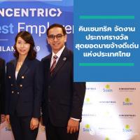 คินเซนทริค จัดงานประกาศรางวัลสุดยอดนายจ้างดีเด่นแห่งประเทศไทยประจำปี 2562 และ Best Employers Insight 2019