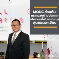 MQDC ร่วมกับกระทรวงต่างประเทศเป็นส่วนหนึ่งในการประชุมสุดยอดอาเซียน ขับเคลื่อนโยบายด้านความยั่งยืนของประเทศไทยและภูมิภาคอาเซียน