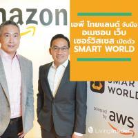 เอพี ไทยแลนด์ จับมือ อเมซอน เว็บ เซอร์วิสเซส เปิดตัว SMART WORLD แพลตฟอร์มดิจิตอลระดับโลก
