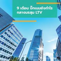 9 เดือน บิ๊กเนมยังกำไร กลางมรสุม LTV