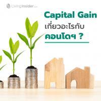 Capital Gain เกี่ยวอะไรกับคอนโด?