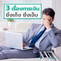 3 เรื่องการเงิน ยิ่งเก็ง ยิ่งเจ็บ