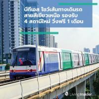 บีทีเอส โชว์เส้นทางเดินรถสายสีเขียวเหนือ รองรับ 4 สถานีใหม่ วิ่งฟรี 1 เดือน
