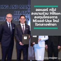 ออเนอร์ กรุ๊ป ลงนามร่วมกับ Hilton แบรนด์โรงแรมระดับโลก รับแผนลงทุนโครงการ Mixed-Use ใหม่ใจกลางพัทยา