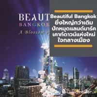 MQDC ผนึก ททท. และสมาคมผู้ประกอบวิสาหกิจในย่านราชประสงค์ จัดงาน Beautiful Bangkok ต่อเนื่องปีที่ 3 ยิ่งใหญ่กว่าเดิม ปักหมุดแลนด์มาร์คเคาท์ดาวน์แห่งใหม่ใจกลางเมือง