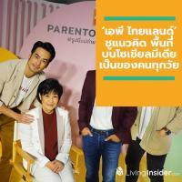 'เอพี ไทยแลนด์' ร่วมขับเคลื่อนสังคมไทย ชูแนวคิด พื้นที่บนโซเชียลมีเดียเป็นของคนทุกวัย