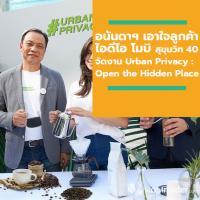 อนันดาฯ เอาใจลูกค้าไอดีโอ โมบิ สุขุมวิท 40 จัดงาน Urban Privacy : Open the Hidden Place