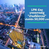 "LPN ร่วมมาตรการรัฐ ""บ้านดีมีดาวน์"" ข่าวดีคนอยากมีบ้าน รับ Cash Back 50,000 บาทจากรัฐบาล LPN เติมให้อีก 50,000 บาท"