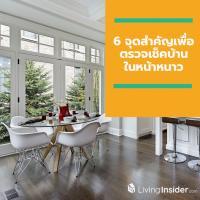 6 จุดสำคัญเพื่อตรวจเช็คบ้านในหน้าหนาว