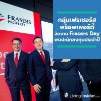 """กลุ่มเฟรเซอร์ส พร็อพเพอร์ตี้ จัดงาน """"Frasers Day"""" ที่กรุงเทพฯ พบปะนักลงทุนประจำปี ครั้งที่ 4"""