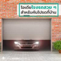 ไอเดียโรงรถสวย ๆ สำหรับคันโปรดที่บ้าน