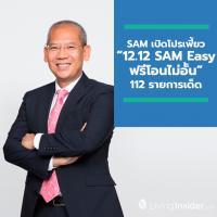 """SAM เปิดโปรสุดเฟี้ยว """"12.12 SAM Easy ฟรีโอนไม่อั้น"""" ดึงลูกค้าลงทุนทรัพย์ดี ๆ ฟรีโอนไม่อั้น 112 รายการเด็ด แค่ 12 วันเท่านั้น"""
