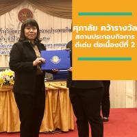 ศุภาลัย คว้ารางวัลสถานประกอบกิจการดีเด่น ต่อเนื่องปีที่ 2 ด้านแรงงานสัมพันธ์และสวัสดิการแรงงาน ประจำปี 2562 ระดับประเทศ