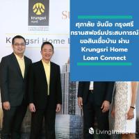 ศุภาลัย จับมือ กรุงศรี ทรานสฟอร์มประสบการณ์การขอสินเชื่อบ้านผ่าน Krungsri Home Loan Connect บนออนไลน์