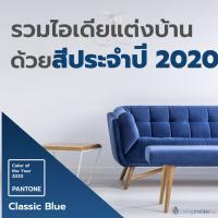 ไอเดียแต่งบ้านด้วยสี Classic Blue สี Pantone ประจำปี 2020