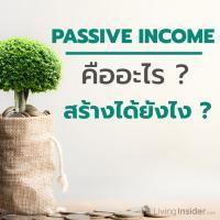 Passive Income คืออะไร สร้างได้ยังไง ?