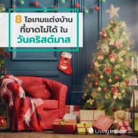 8 ไอเทมแต่งบ้าน ที่ขาดไม่ได้ในวันคริสต์มาส