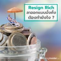 Resign Rich / ลาออกแบบมั่งคั่ง ต้องทำยังไง ?