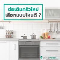 ต่อเติมครัวใหม่ เลือกแบบไหนดี ?