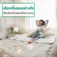 เลือกที่นอนอย่างไร ให้หลับพักผ่อนได้ยาวนาน