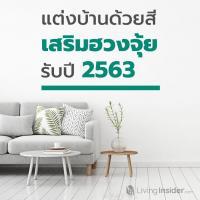 แต่งบ้านด้วยสีเสริมฮวงจุ้ย รับปี 2563