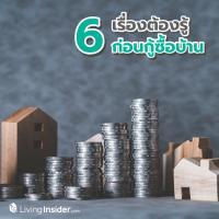 6 เรื่องต้องรู้ ก่อนกู้ซื้อบ้าน