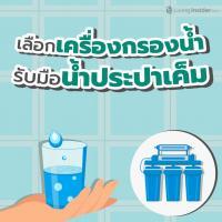 น้ำประปาเค็ม เครื่องกรองน้ำแบบไหนช่วยได้?