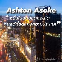 ใครจะเชื่อว่า คุณจะได้เป็นเจ้าของ Ashton Asoke หนึ่งในสุดยอดคอนโดทำเลดีที่สุดของสยามประเทศ ในราคาที่พลาดแล้วจะมาร้องขอไม่ได้อีก