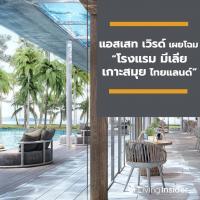 """แอสเสท เวิรด์ เผยโฉม """"โรงแรม มีเลีย เกาะสมุย, ไทยแลนด์"""" ภายใต้ความร่วมมือกับเครือโรงแรมชั้นนำระดับโลก """"มีเลีย โฮเทลส์ อินเตอร์เนชั่นแนล"""" ครั้งแรกในไทย อีกก้าวของความมุ่งมั่นในแผนการเติบโตอย่างก้าวกระโดดของ AWC"""