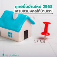 ฤกษ์ขึ้นบ้านใหม่ปี 2563 เสริมสิริมงคลให้บ้านเรา