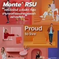 Monte' RSU คอนโดใกล้ ม.รังสิต ที่สุด... แห่งแรก