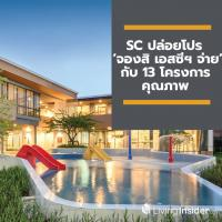 SC ลุยขานรับมาตรการรัฐ นำบ้าน ทาวน์โฮม คอนโด รวม 13 โครงการ ปล่อยโปร 'จองสิ เอสซีฯ จ่าย' ให้ช้อปถึง 15 มี.ค. นี้