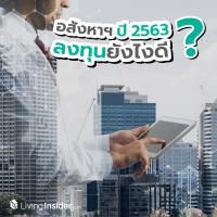 อสังหาฯ ปี 2563 ลงทุนยังไงดี ?